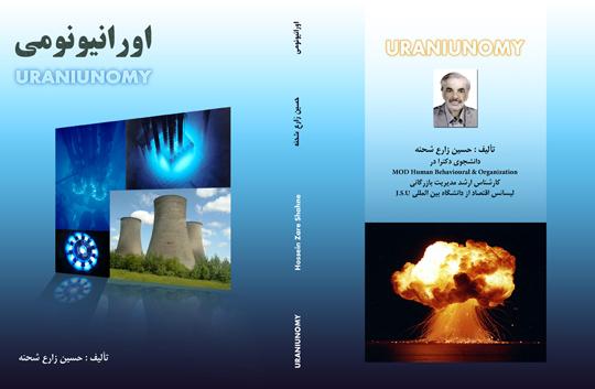 اورانیونمی/Uraniuomy