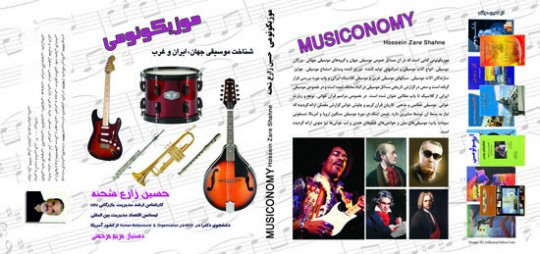 موزیکونومی/Musiconomy
