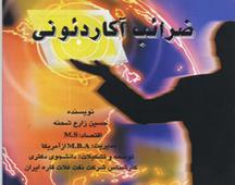 zareeb